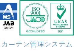 カーテン管理システム ISO9001-2015